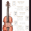 Concert Schedule Winter 2020 hebrew