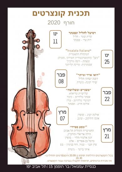 Concert Schedule Winter 2020 hebrew